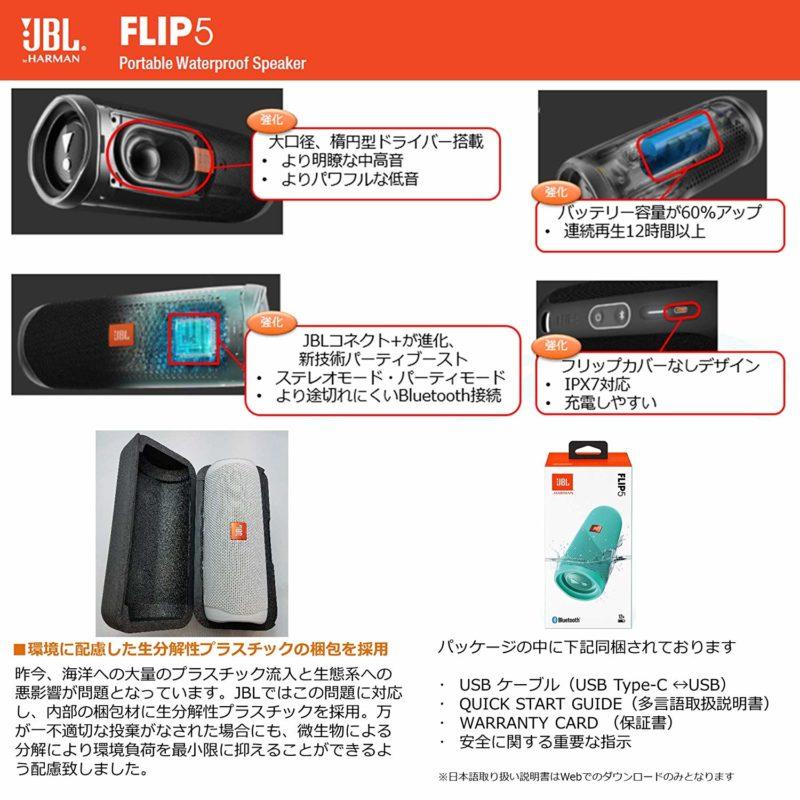 JBL FLIP5 ドライバー数説明
