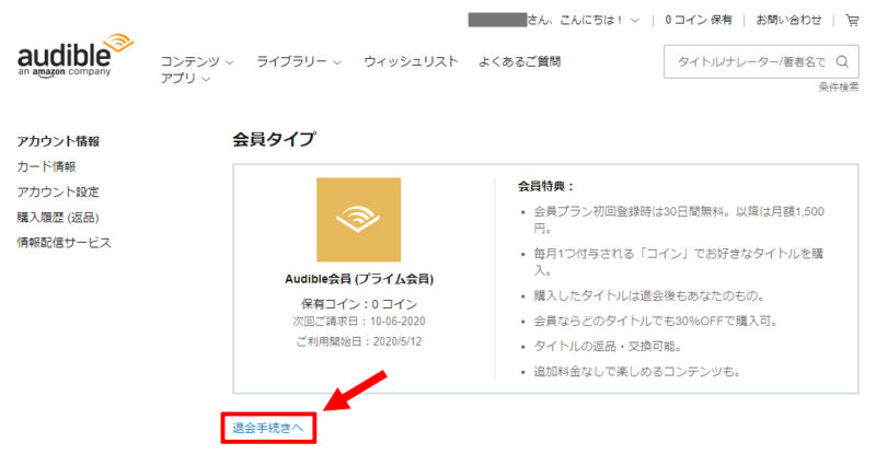 Audible退会
