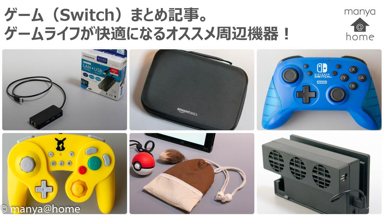 ゲームまとめ記事用タイトル画像