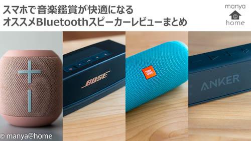 【アイコン用】Bluetoothスピーカーまとめ記事用タイトル画像