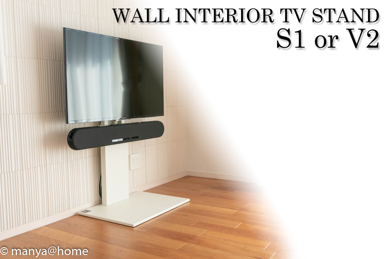 WALL INTERIOR TV STAND S1