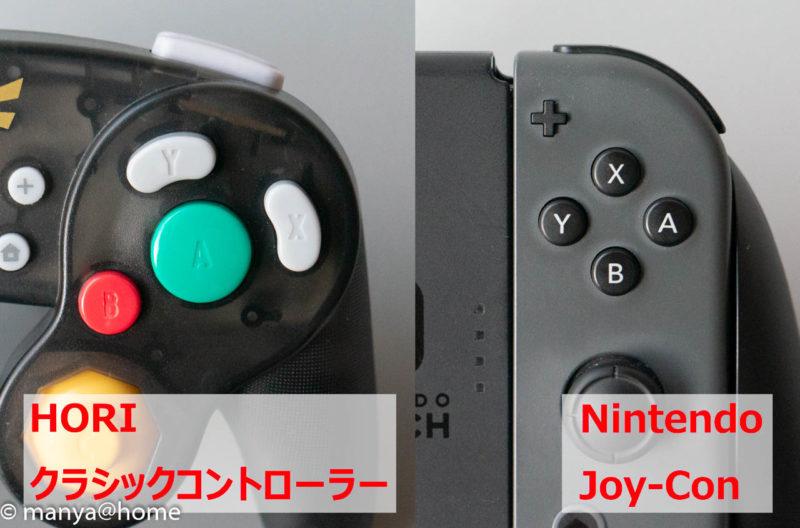 switchコントローラー比較 ホリクラシックコントローラー、Joy-Con