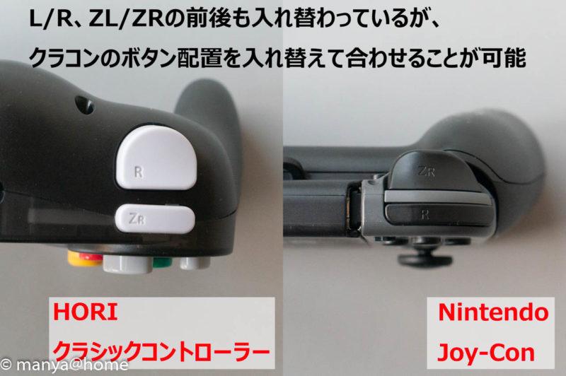 switchコントローラー比較 ホリクラシックコントローラー、Joy-Con LR配置比較
