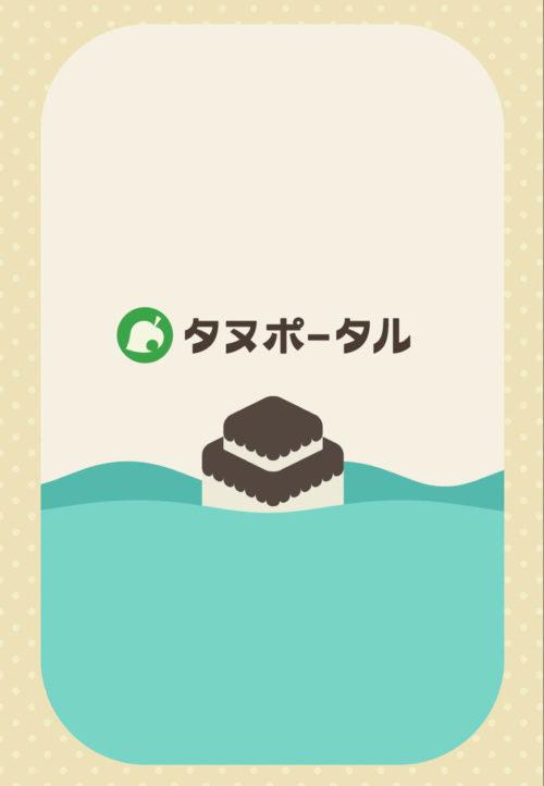 タヌポータルアプリ起動画面