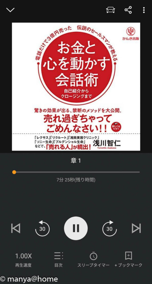 Audibleアプリ 操作画面