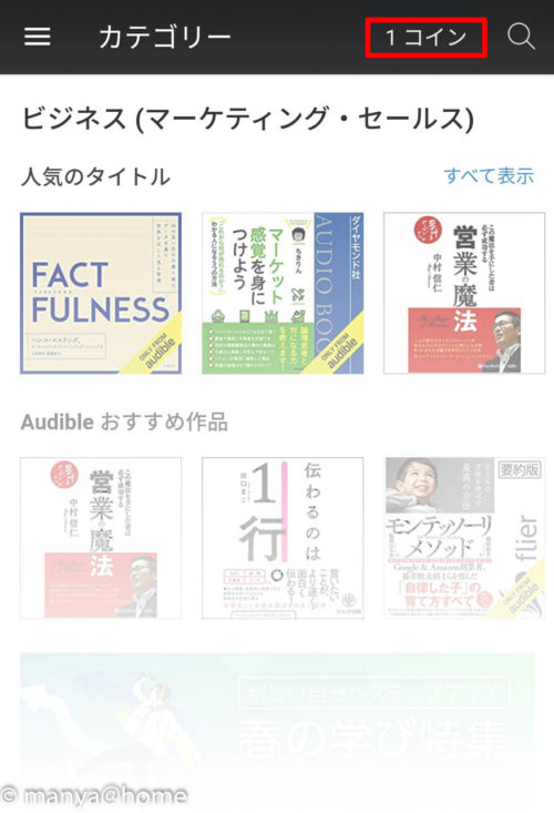 Audible Androidのコイン数確認画面