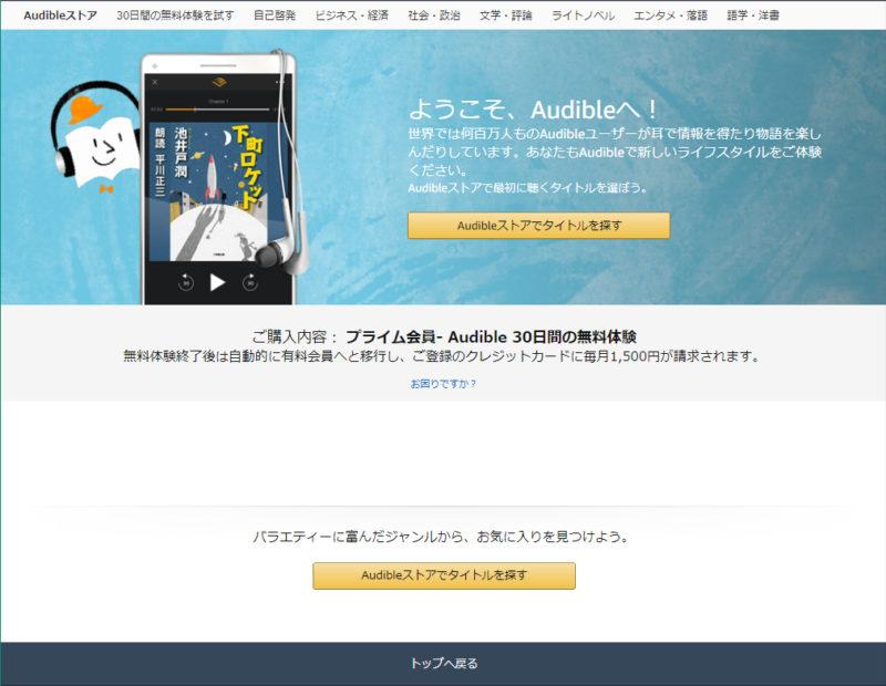 Audible無料体験申し込み3ページ目
