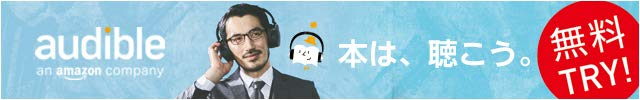 Amazon audibleバナー