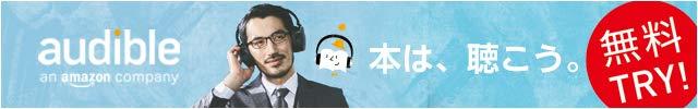 Amazon audibleバナー