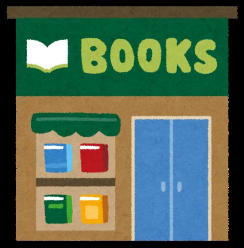 まちの本屋さん