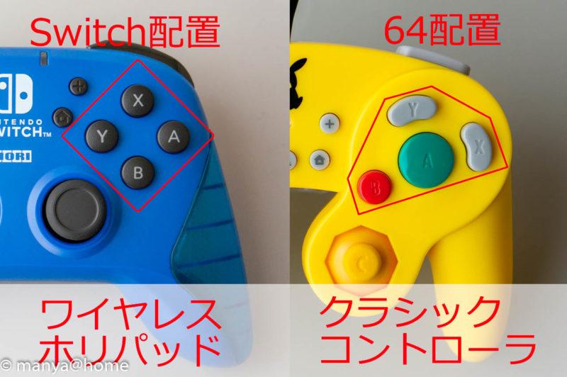 Nintendo Switchコントローラーボタン配置比較