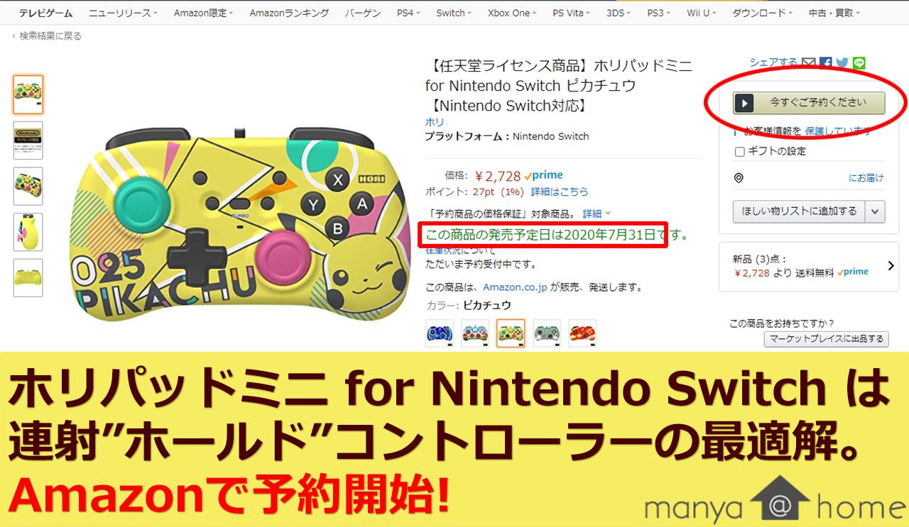 ホリパッド ミニ for Nintendo Switch Amazonで予約受付中