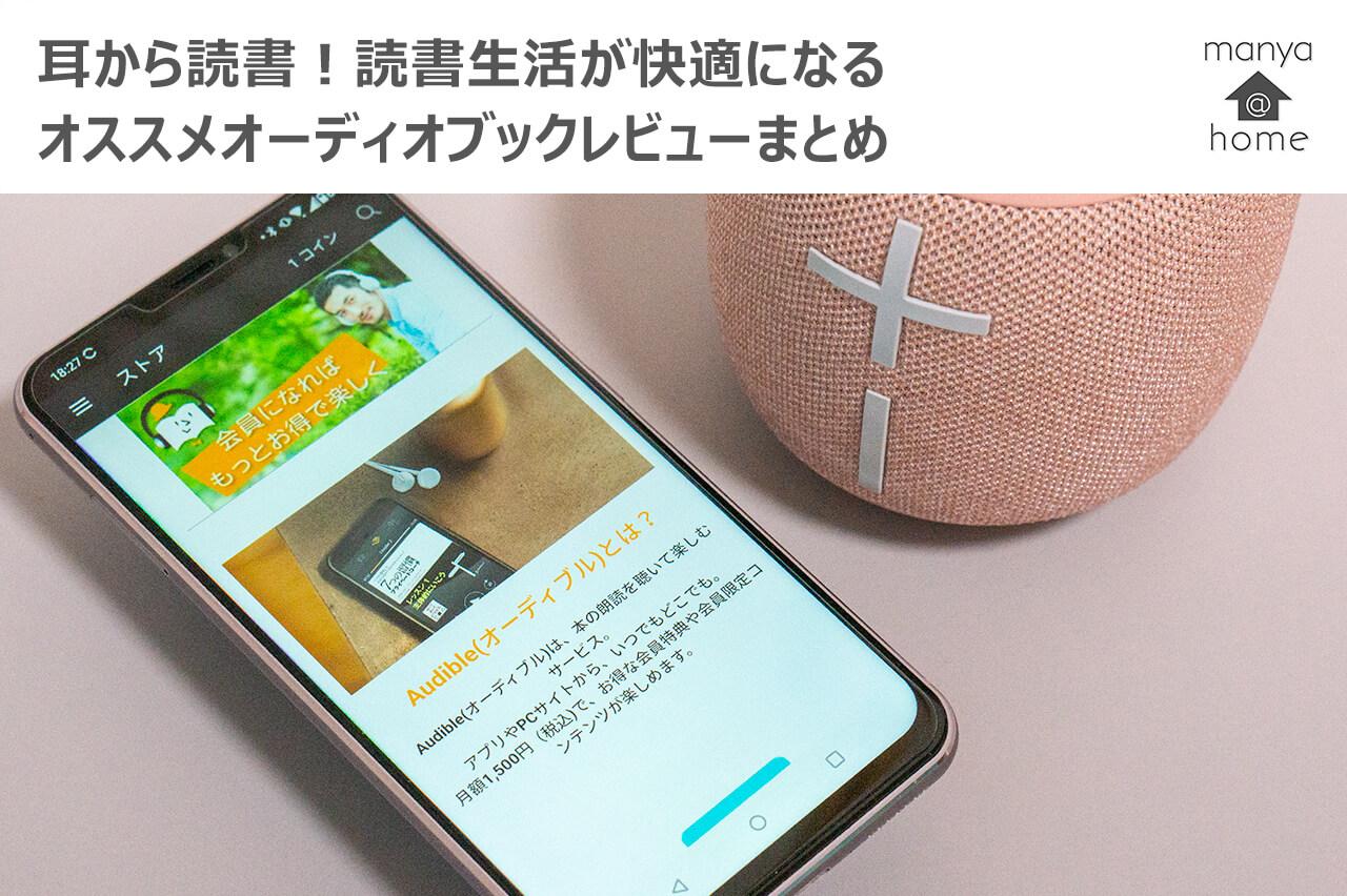 オーディオブックまとめ記事