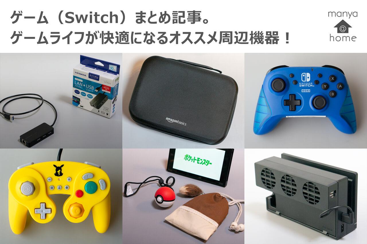 ゲーム(Switch)まとめ記事。ゲームライフが快適になるオススメ周辺機器のレビューまとめ記事