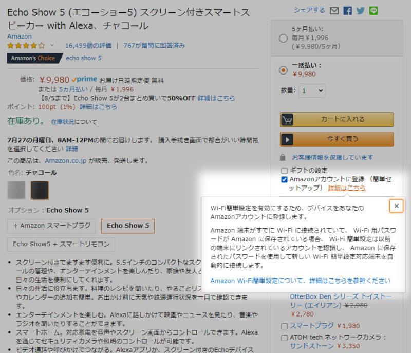 Amazon Echo show5通常購入時のアカウント紐づけ設定