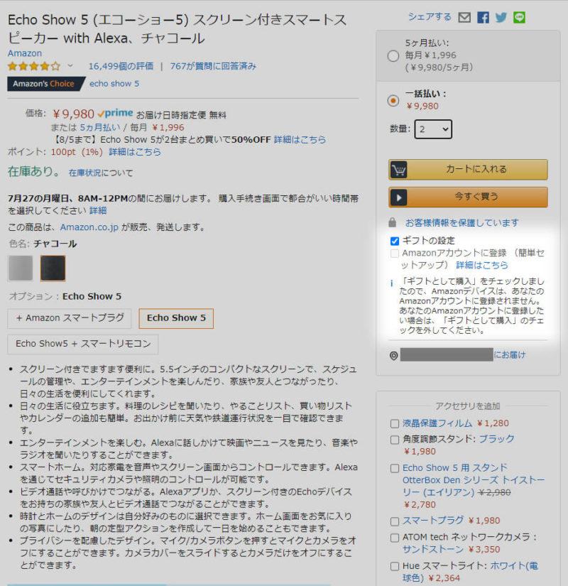 Amazon Echo show5 ギフトの設定
