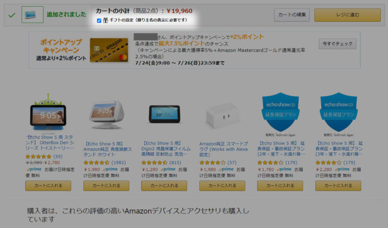 Amazon端末 レジに進む画面でギフト設定の確認