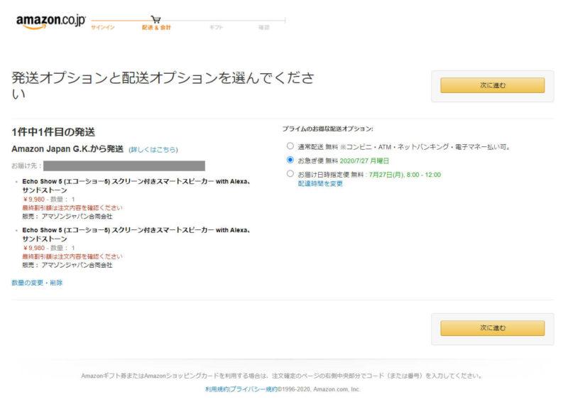 Amazon Echo show5発送オプションと配送オプション