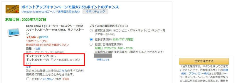 Amazon Echo show5 注文確定画面