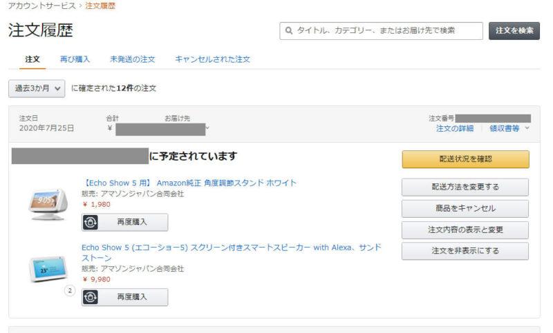 Amazon Echo show5注文履歴