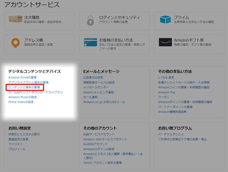 Amazon Echo show5 端末の管理画面