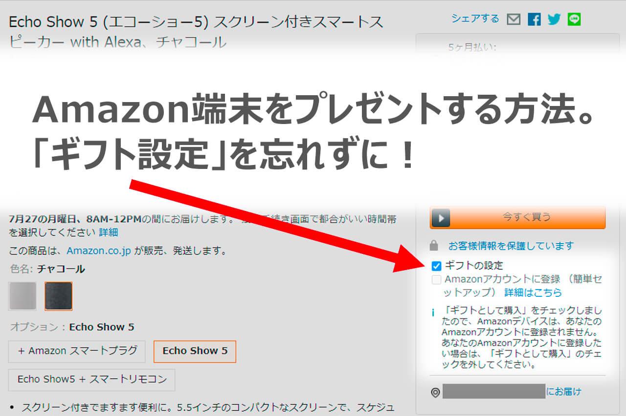 Amazon端末をプレゼントする方法。ギフト設定