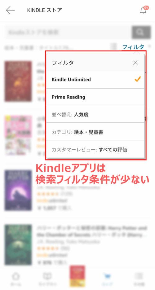 Kindle検索方法 Kindleアプリ検索フィルタ