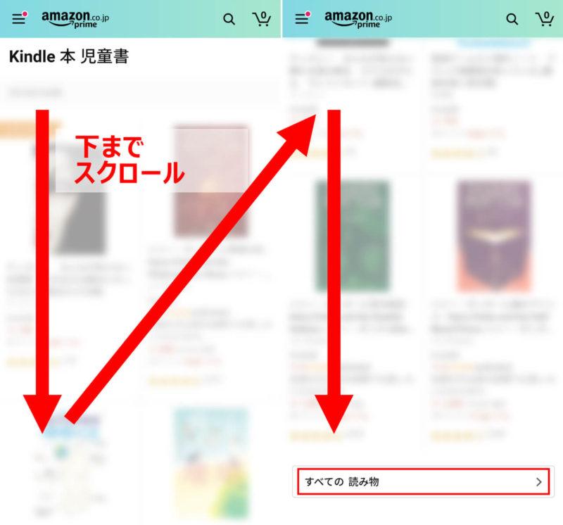 Amazonアプリ検索手順4 すべての本を表示を選択