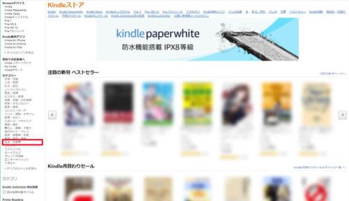 Kindle検索方法Kindleストアページ ジャンル選択