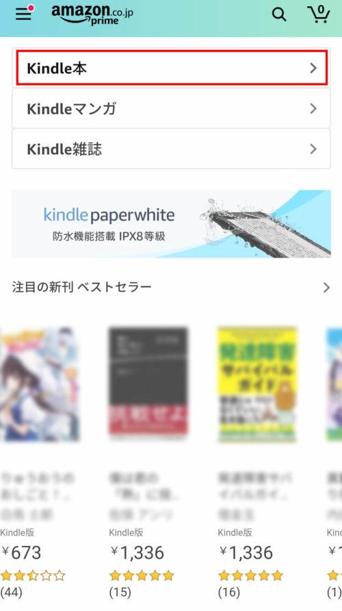 Amazonアプリ検索手順2