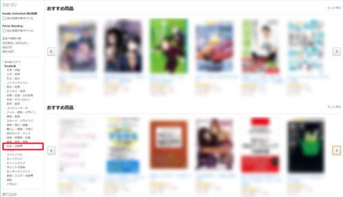 Kindle検索方法Kindle本ページ ジャンル選択