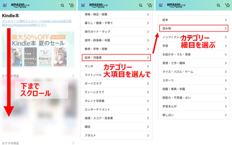 Amazonアプリ検索手順3 カテゴリ選択