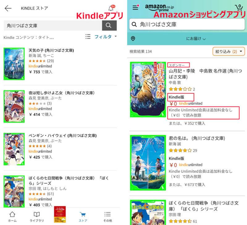 Kindle検索方法 アプリ検索比較