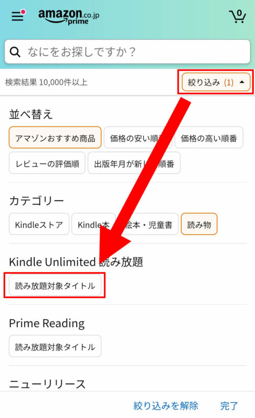 Amazonアプリ検索手順5 読み放題対象タイトル絞り込み