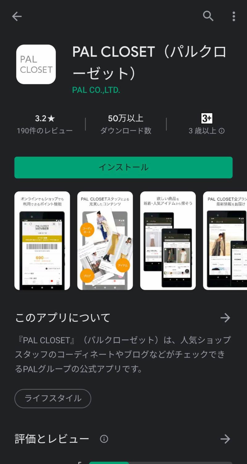 PAL CLOSETアプリインストール画面