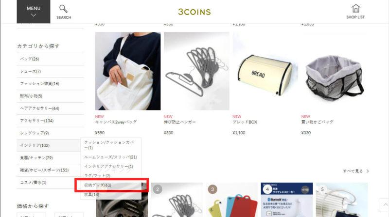 3COINS通販サイト カテゴリー