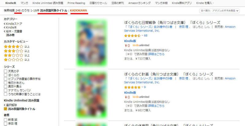 kindle読み放題対象本 児童書9月KADOKAWA絞り込み
