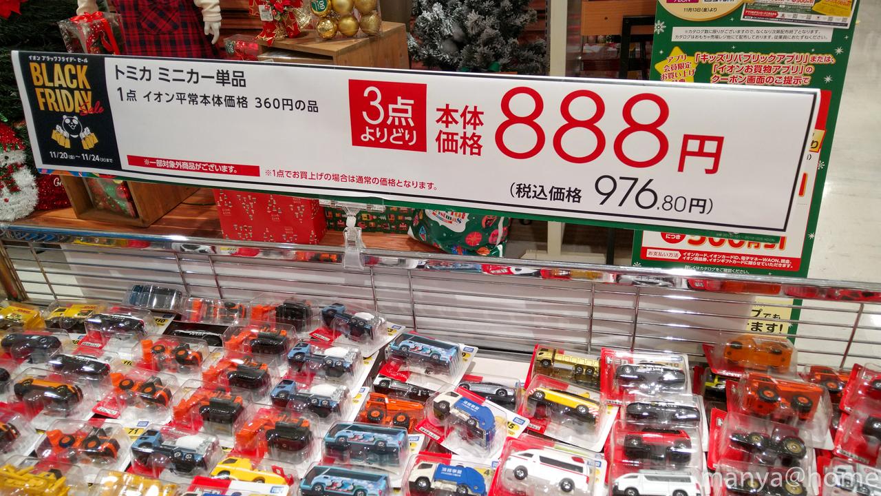 イオンブラックフライデー2020 トミカ ミニカー3点よりどり本体価格888円