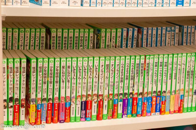 児童書 本棚