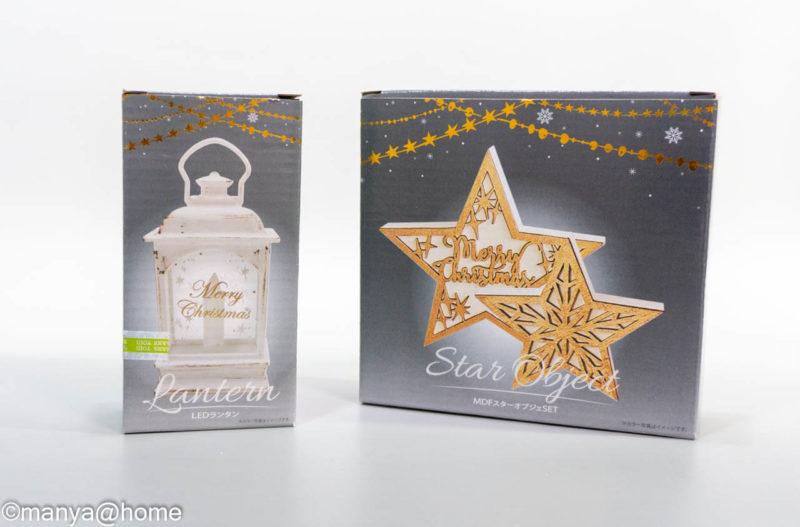 【3COINS CHRISTMAS】MDFスターオブジェSET・LEDランタン