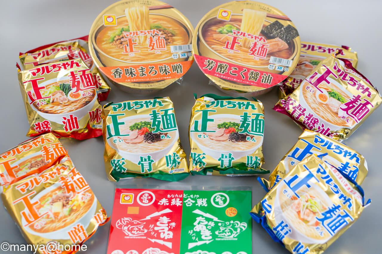 イオン2021年福袋 マルちゃん正麺 お楽しみ袋