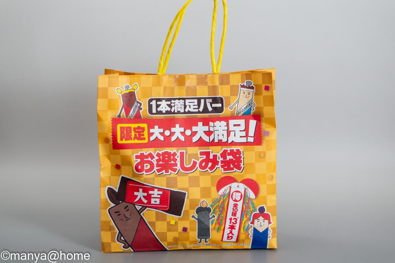 イオン2021年福袋 1本満足バー 大・大・大満足お楽しみ袋