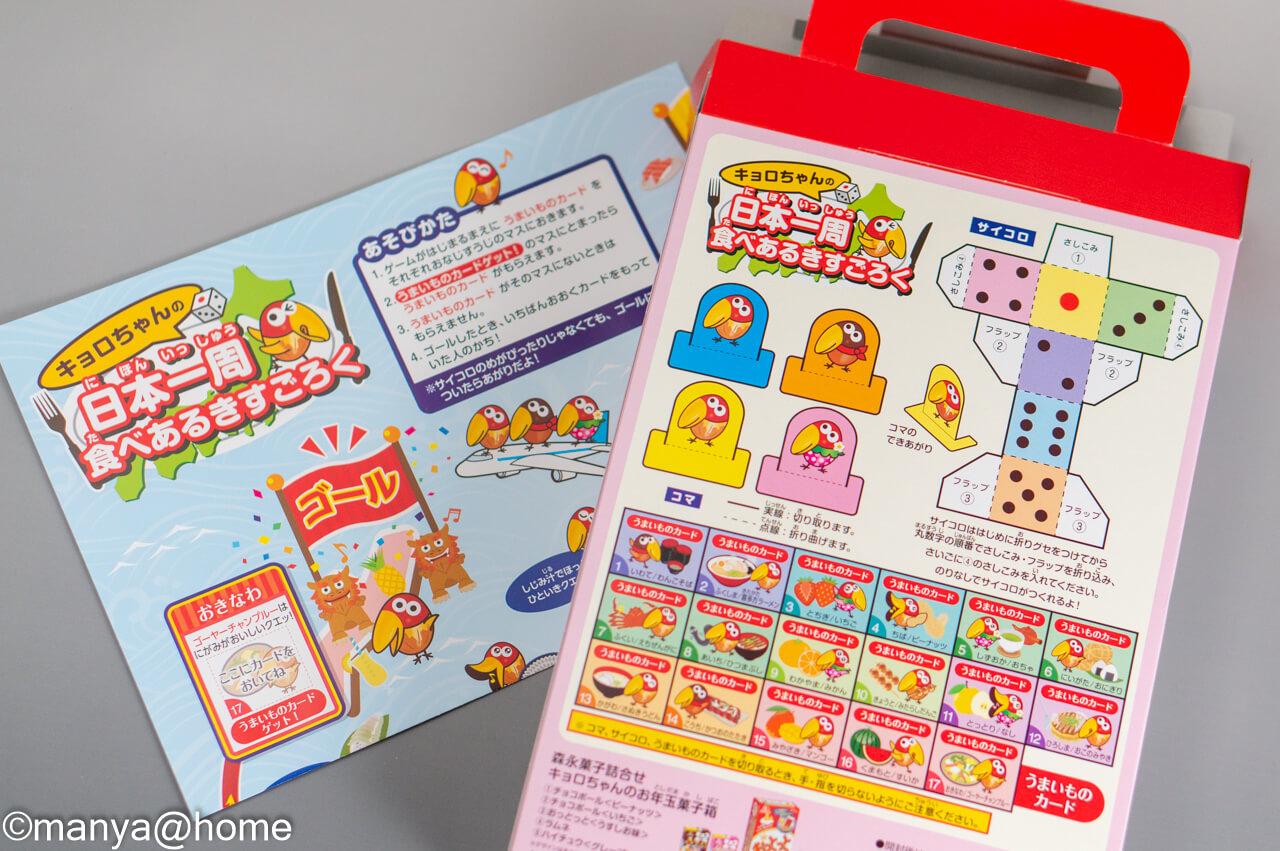 森永菓子詰合せ キョロちゃんのお年玉菓子箱 すごろく