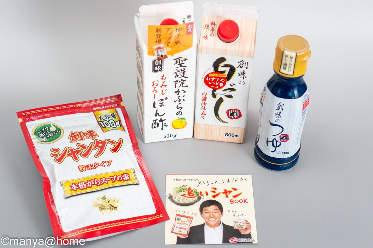 イオン2021年福袋 創味食品 お楽しみ袋