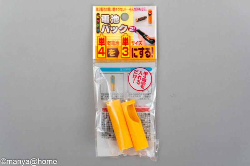 単四電池⇒単三電池スペーサー