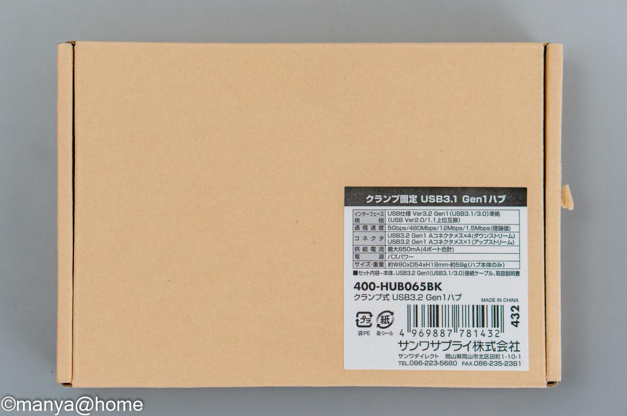 サンワサプライ「クランプ式USBハブ クランプ式 USB3.1 Gen1 4ポート」 フラストレーションパッケージ