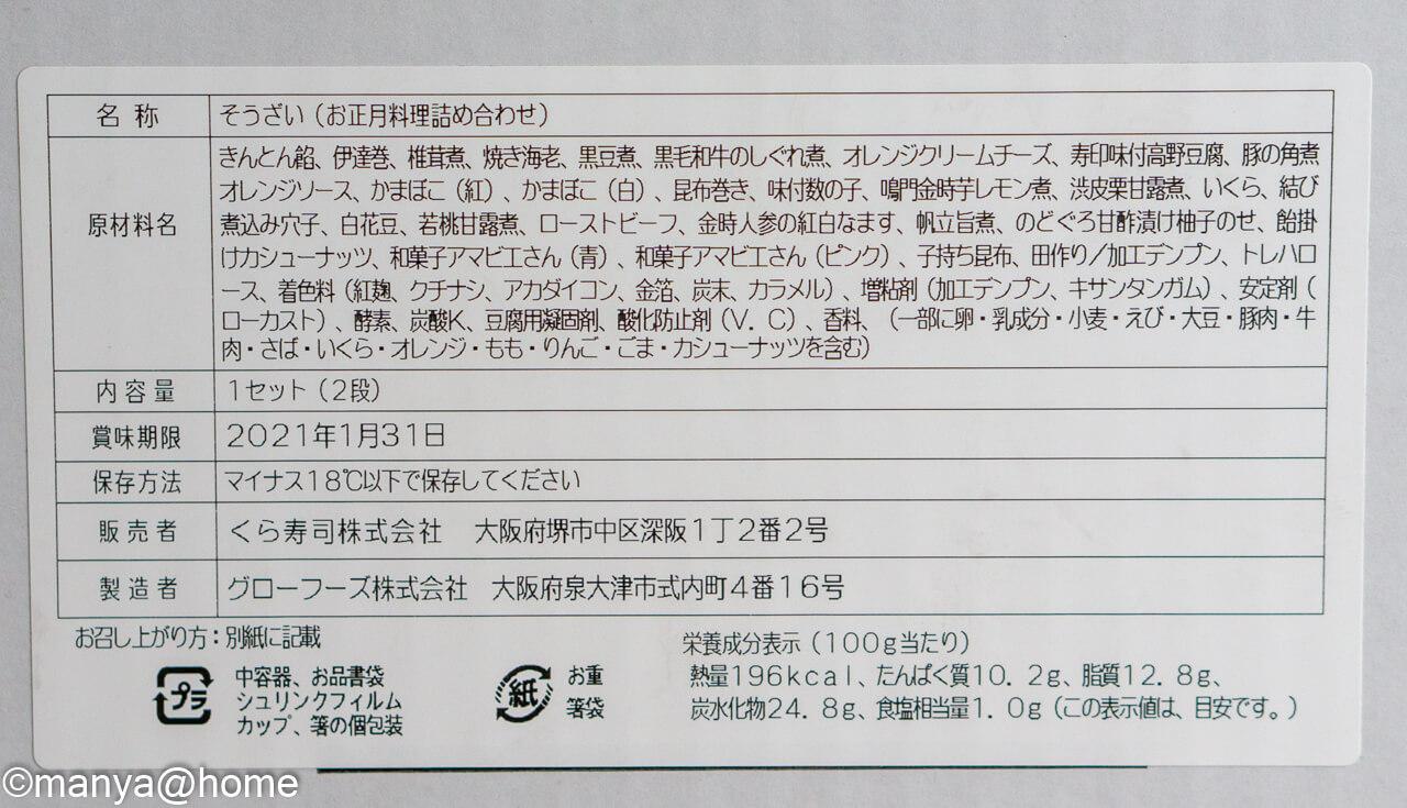 くら寿司特製おせち 二段重 セット一覧