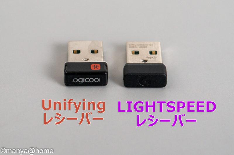 UnifyingとLIGHTSPEEDレシーバーの違い