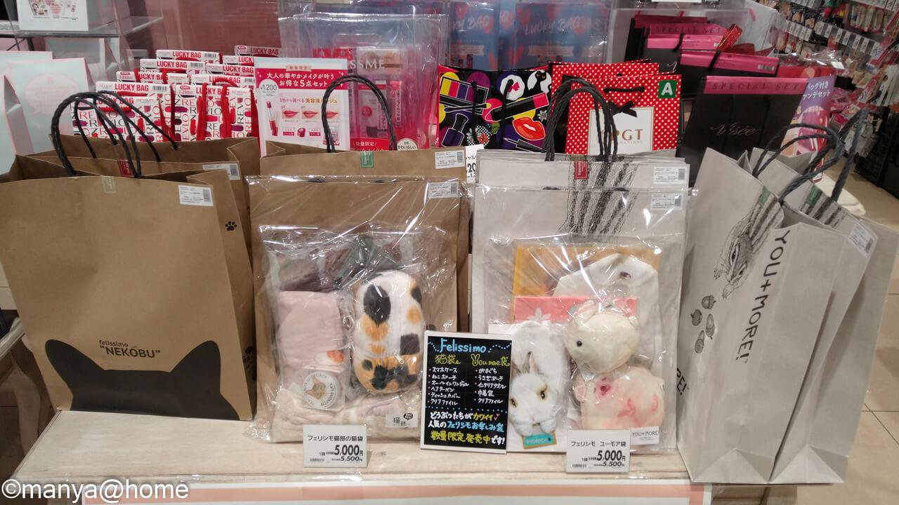 イオン2021年福袋 フェリシモ猫部の福袋 フェリシモ ユーモア袋