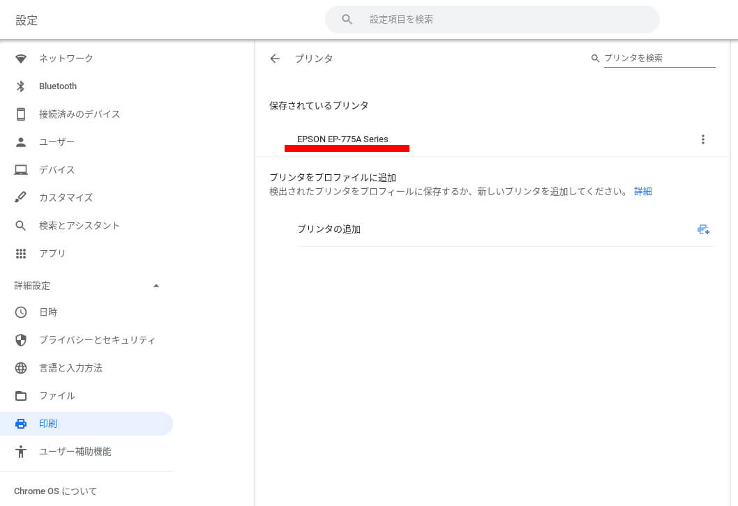 Chromebookプリンタ設定3